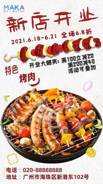 餐饮烤肉·开业宣传海报