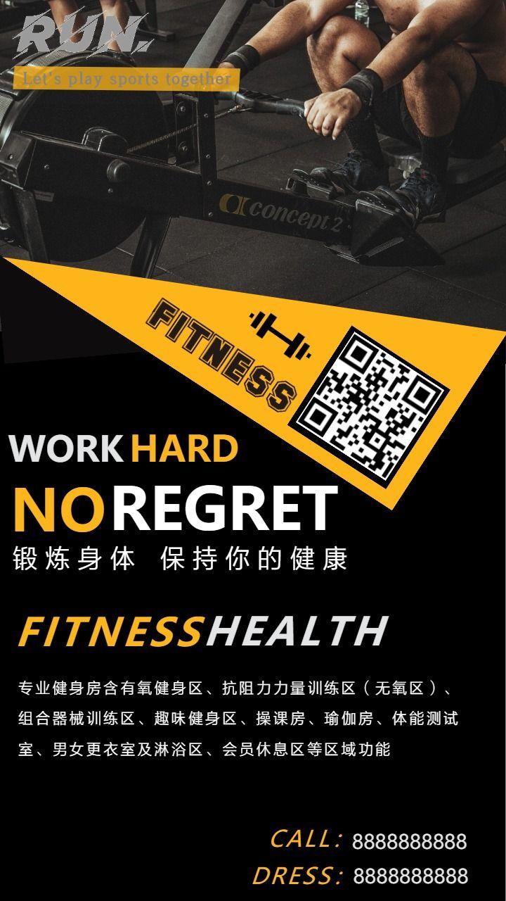 健身房海报,锻炼健身单页,商业宣传,活动宣传,健身房宣传,健身,锻炼