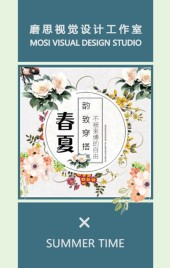 春夏尚新活动促销宣传