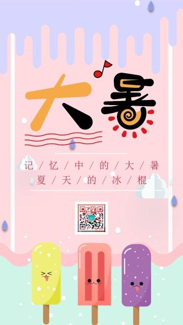粉色简约大气中国传统二十四节气之大暑知识普及宣传海报