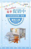蓝色小清新风格婴儿床宣传H5