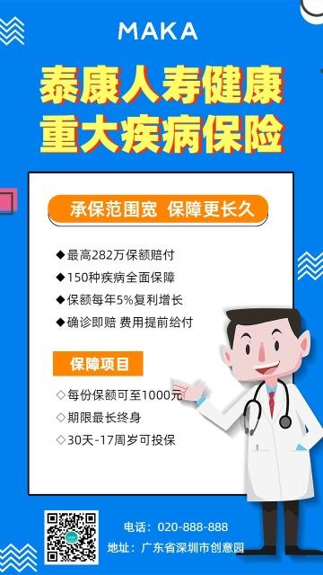 蓝色扁平简约重疾险医疗保险行业金融理财宣传海报