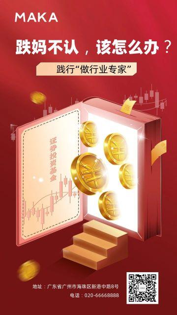 红色扁平简约基金股票金融理财产品宣传海报
