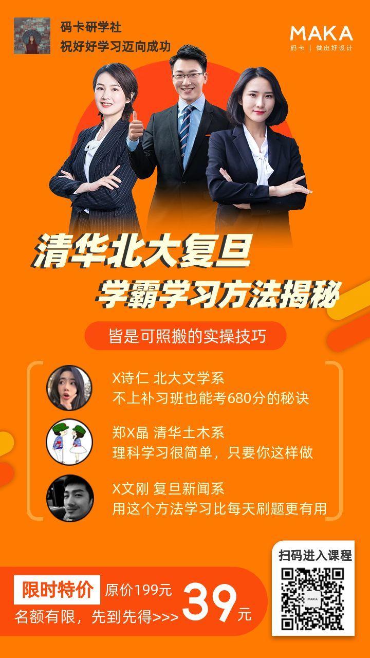 橙色扁平风教育行业名师课堂课程推广宣传手机海报