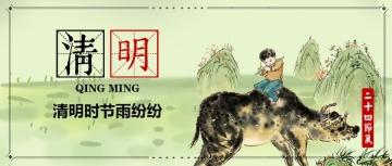 简约文艺传统二十四节气清明微信公众号大图
