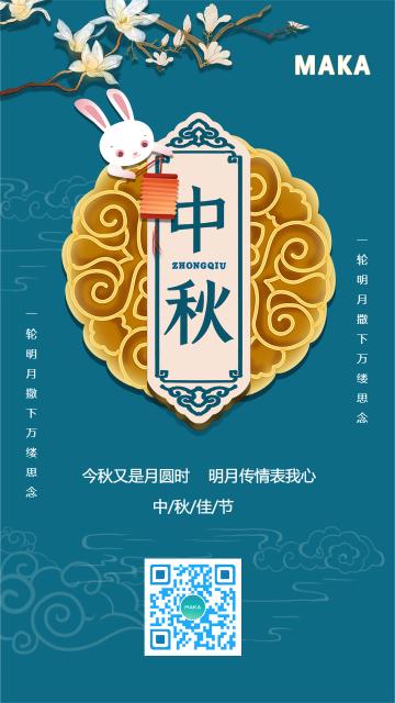 蓝色中国风中秋节系列企业宣传海报