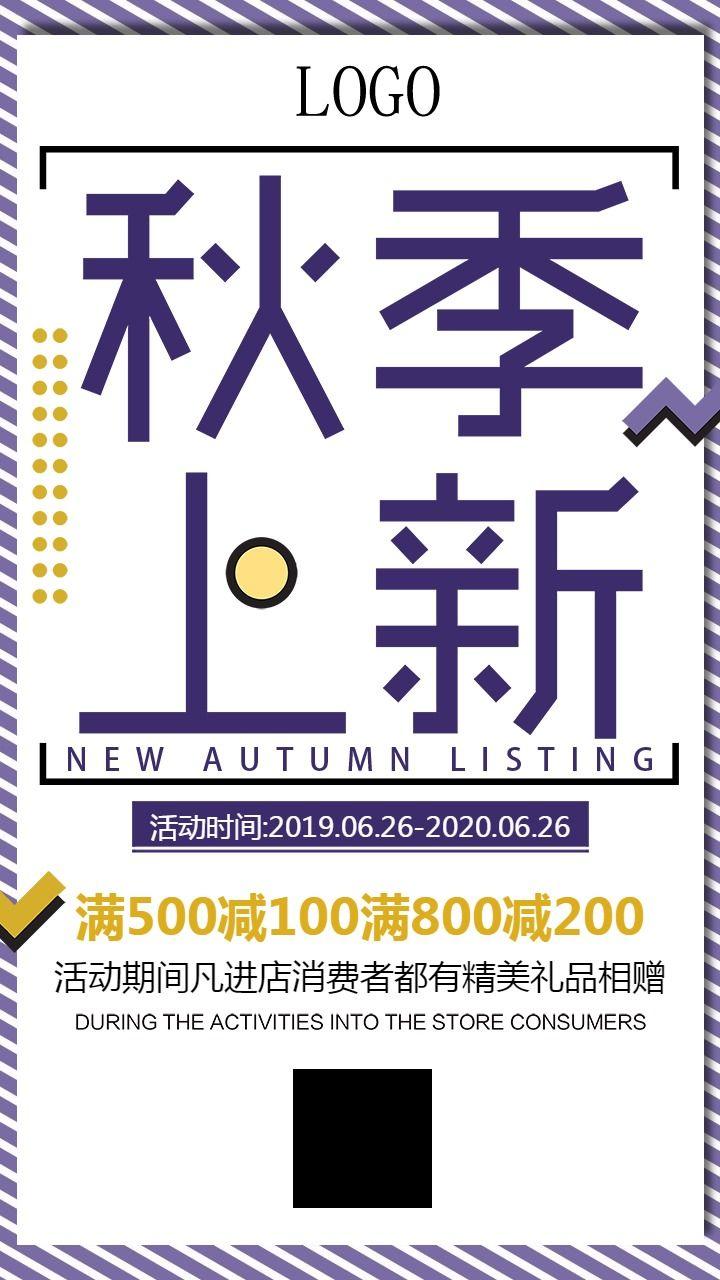 【秋季促销47】秋季活动宣传促销通用海报