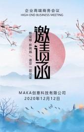 淡雅中国风水墨活动展会酒会晚会宴会开业发布会邀请函H5模板