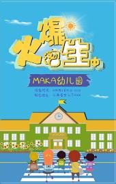 黄色寒假招生幼儿园兴趣班教育培训招生六一儿童节暑期班寒假