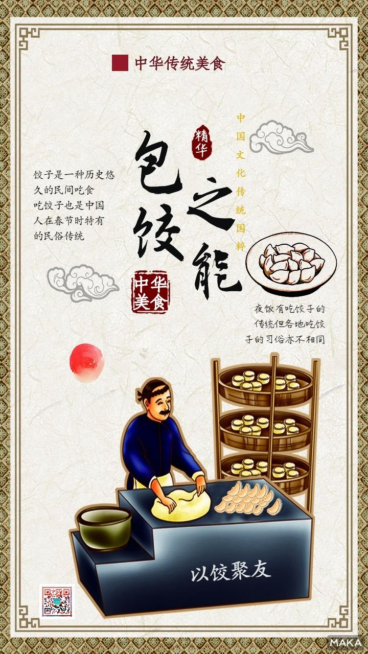 中华传统文化国粹饺子
