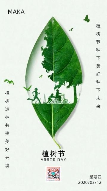 简约大气植树节保护环境环保公益宣传手机海报模版