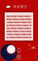红色中秋活动通用邀请函