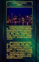墨绿金字色高端大气企业公司峰会邀请函