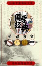 淡黄色中国风国学教育招生宣传H5