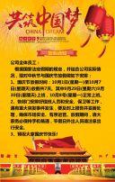 十一喜迎国庆节日祝福贺卡企业宣传册放假通知