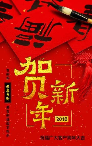 新春中国风创意红包集团自媒体企业新年祝福拜年贺卡