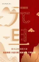 国风大气简约鼠年2020元旦节快乐企业宣传祝福贺卡新年快乐H5