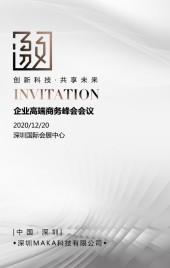 白色高端互联网商务科技研讨会发布会论坛会峰会会议邀请函企业宣传H5