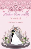 婚礼请柬/恋人相册/新婚邀请