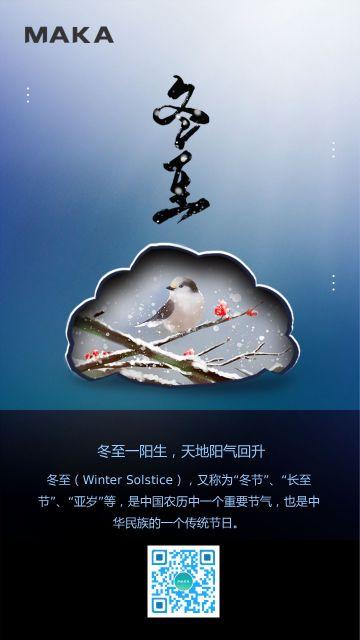 蓝色拼色简洁冬至节气海报