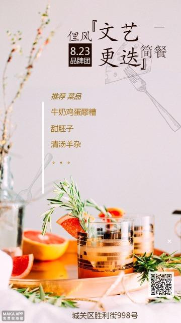 餐厅茶府咖啡馆冷饮店宣传即菜品介绍