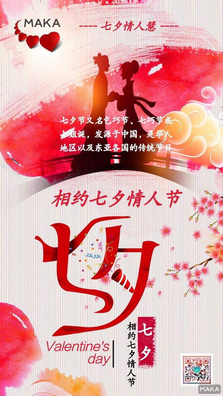 七夕节日宣传海报