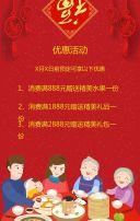 酒店年夜饭预订中国风红色