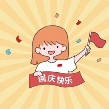 10.1十一国庆节祖国生日快乐简约通用可爱头像