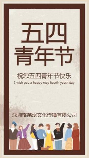 复古时尚五四青年节个人企业祝福语视频