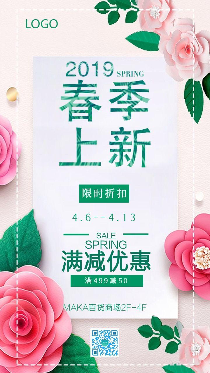 扁平简约春季新品促销宣传手机海报