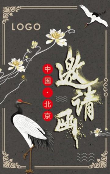 古风传统企业会议活动邀请函