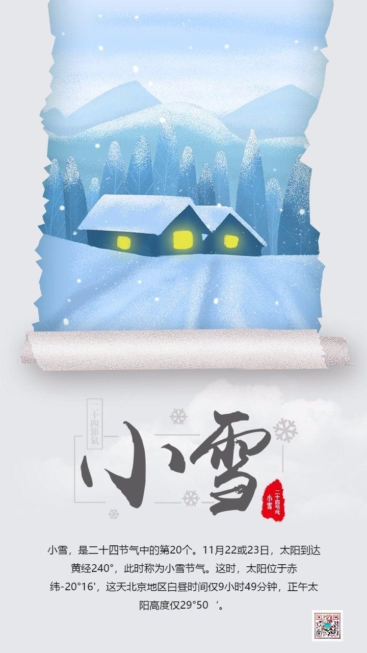蓝色简约小雪二十四节气节气日签手机海报