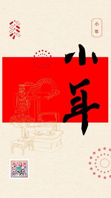 小年腊月二十三中国传统节日海报