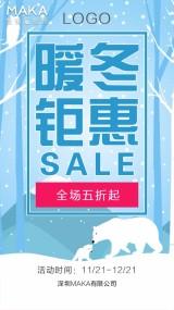 北极熊元素促销模板 特价促销 店铺促销 秋冬季促销 感恩回馈