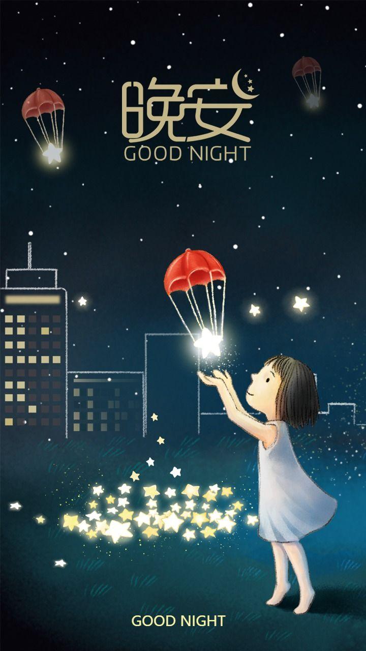 晚安浪漫插画背景晚安心情语录