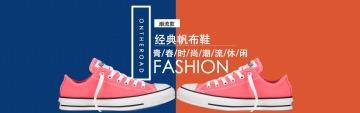 经典时尚潮流休闲帆布鞋电商banner