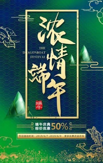 端午节中国风商家企业通用促销推广宣传H5模板