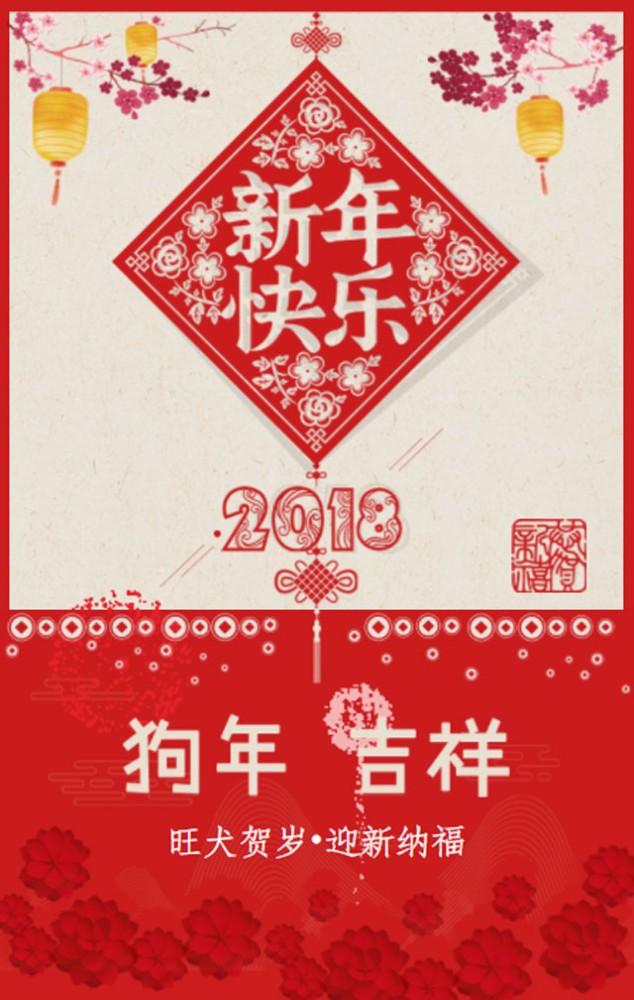 传统剪纸风企业个人通用新年贺卡