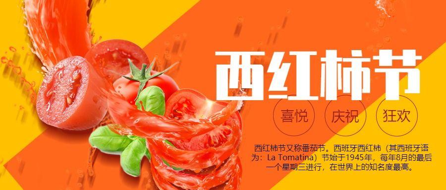 手绘风西红柿节公众号首图