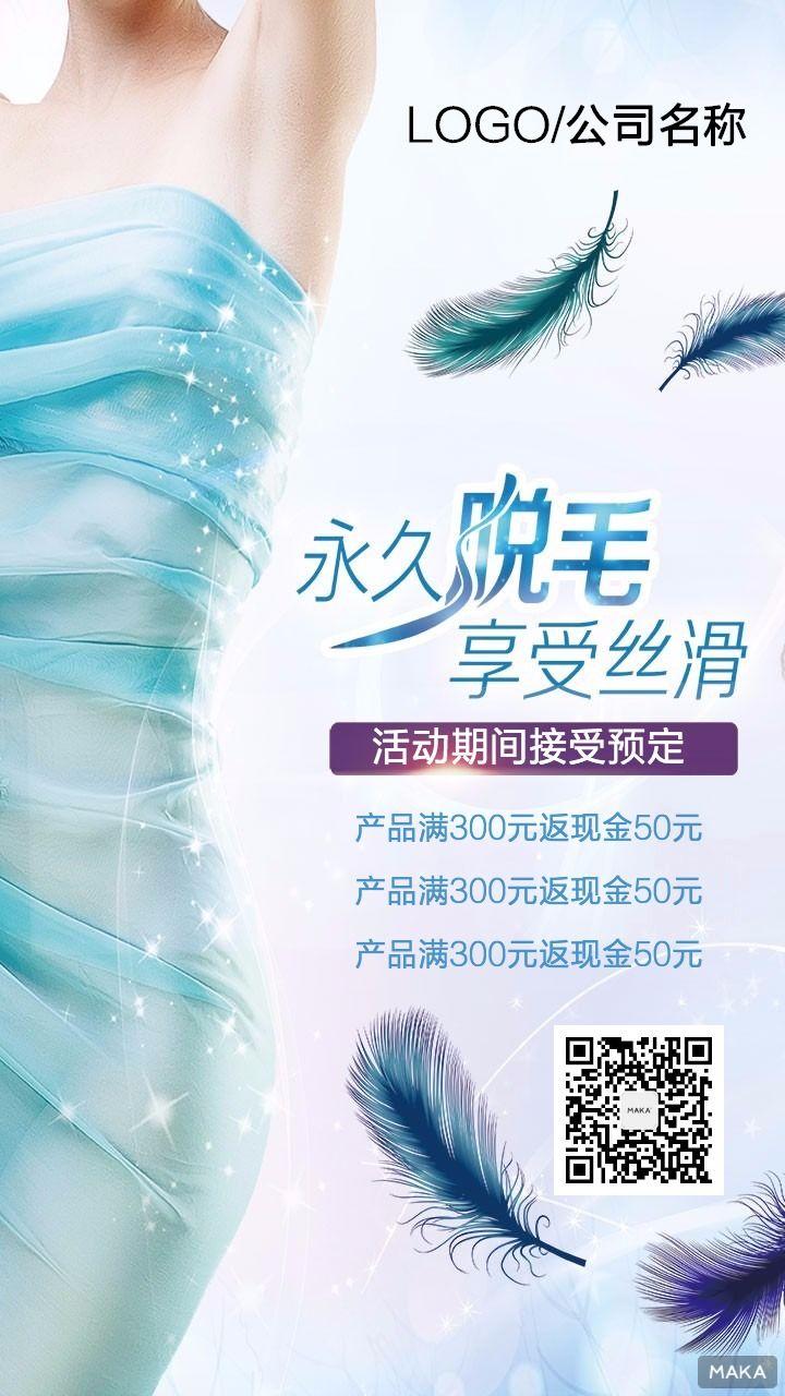 蓝色产品宣传海报