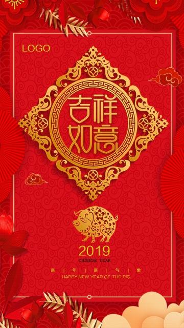 2019大年初一年俗贺卡新年春节祝福手机海报