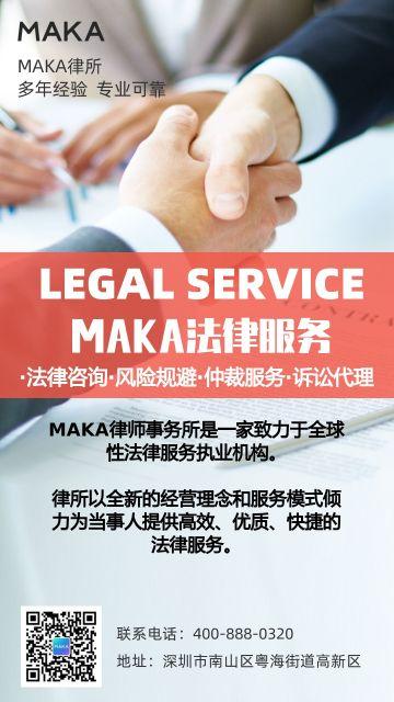 法律服务律师事务所公司简介企业宣传通用海报