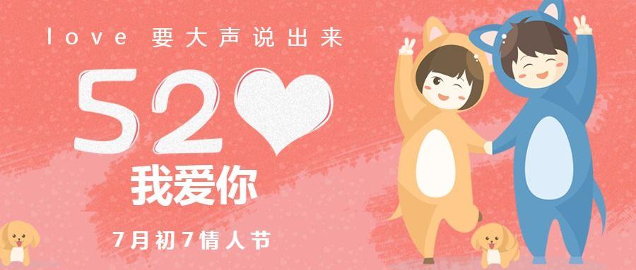 手绘插画风七夕情人节告白微信公众号封面