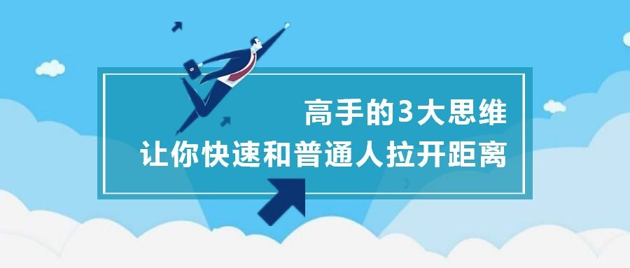 【职场头图2】卡通扁平化职场通用微信公众号封面头图-浅浅