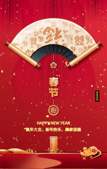 红色中国风2020年鼠年春节贺岁H5