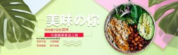 清新简约餐饮美食甜品促销电商banner