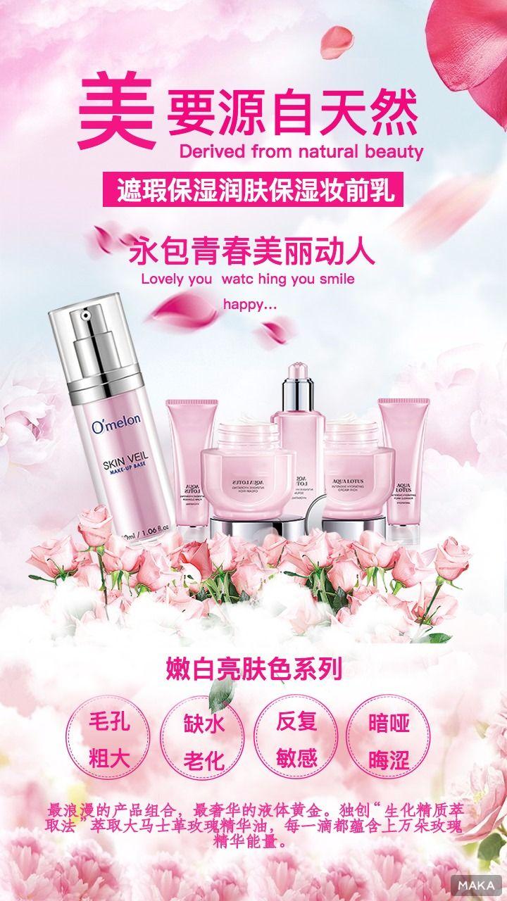 化妆品宣传15