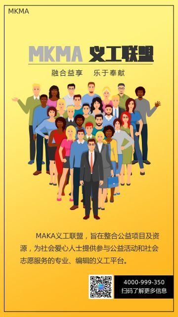 黄色简约设计风格义工联盟手机海报