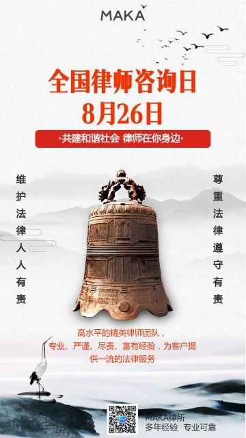 中国风古风红色全国律师咨询日宣传海报