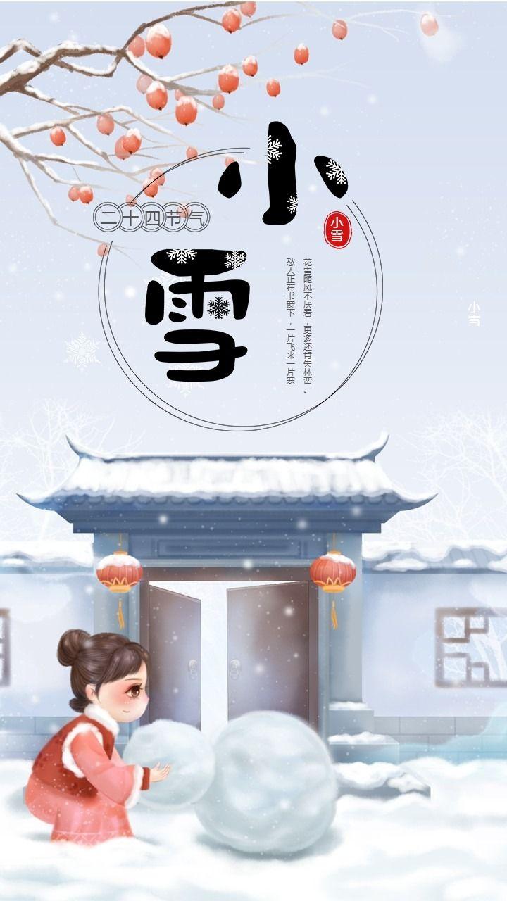中国风小雪节气海报